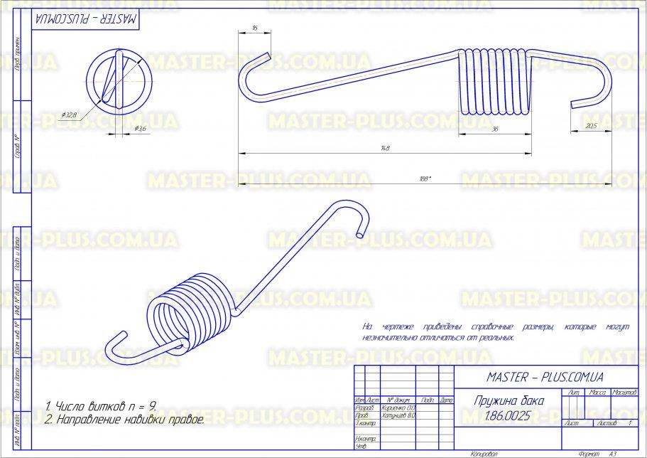 Пружина бака Indesit C00064502 для стиральных машин чертеж