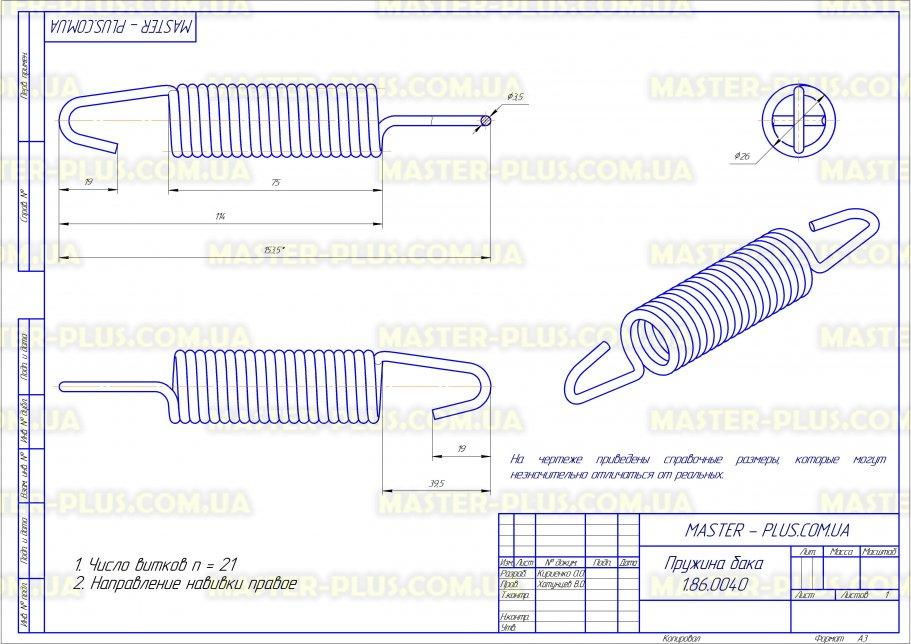 Пружина бака Samsung DC61-02146A для стиральных машин чертеж