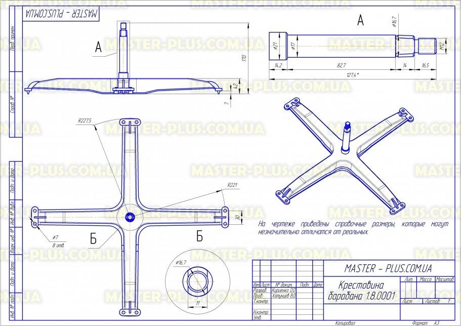 Крестовина барабана Ardo 400-500 об./мин. для стиральных машин чертеж
