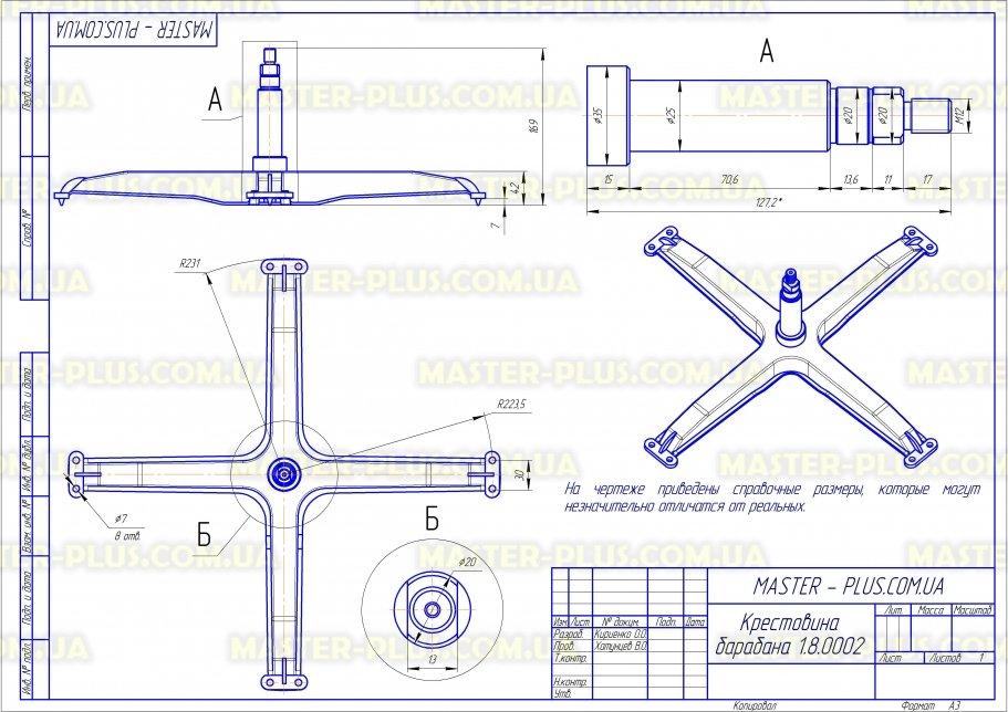 Крестовина барабана Ardo 600-1000 об./мин. для стиральных машин чертеж