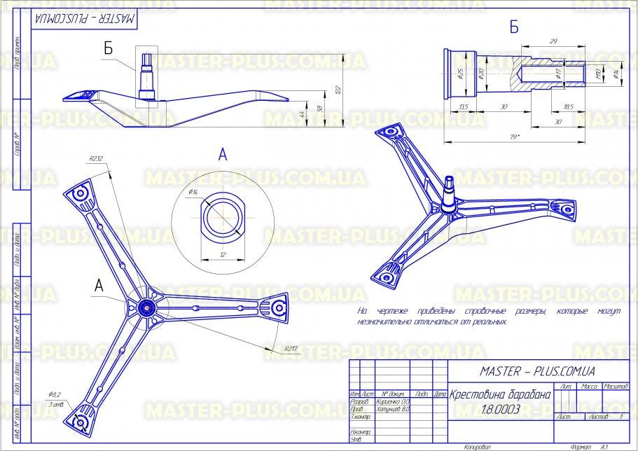 Крестовина барабана Samsung DC97-01819B Original для стиральных машин чертеж