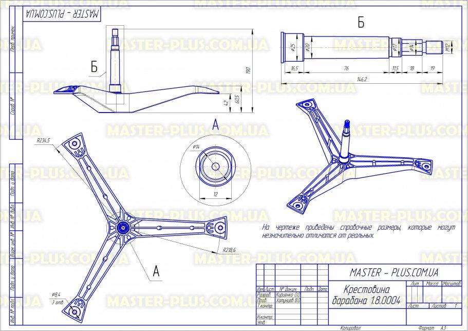 Крестовина барабана Samsung DC97-00124A Original для стиральных машин чертеж
