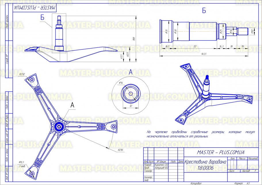 Крестовина барабана Samsung DC97-01115A Original для стиральных машин чертеж