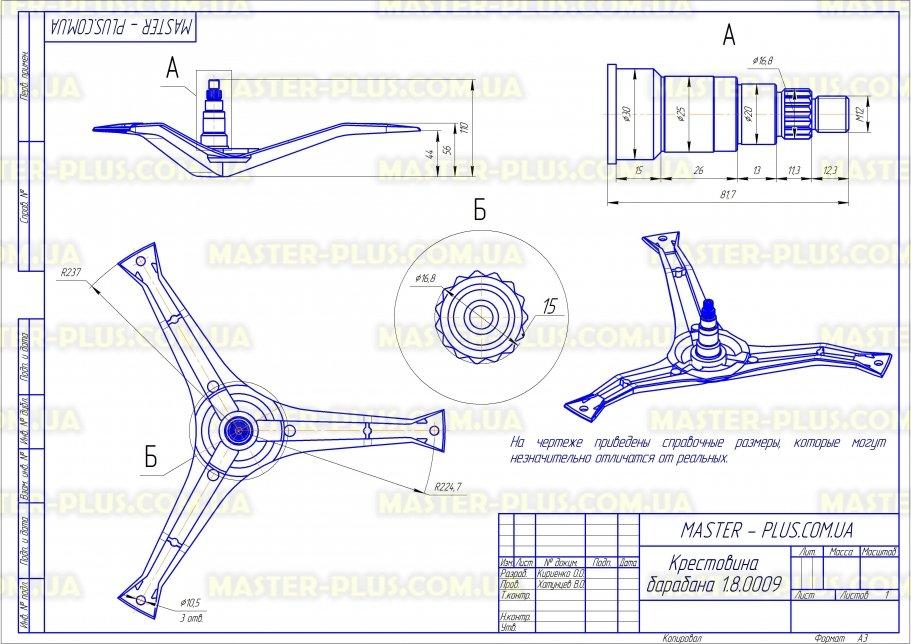 Крестовина барабана Candy Original (49003265) для стиральных машин чертеж
