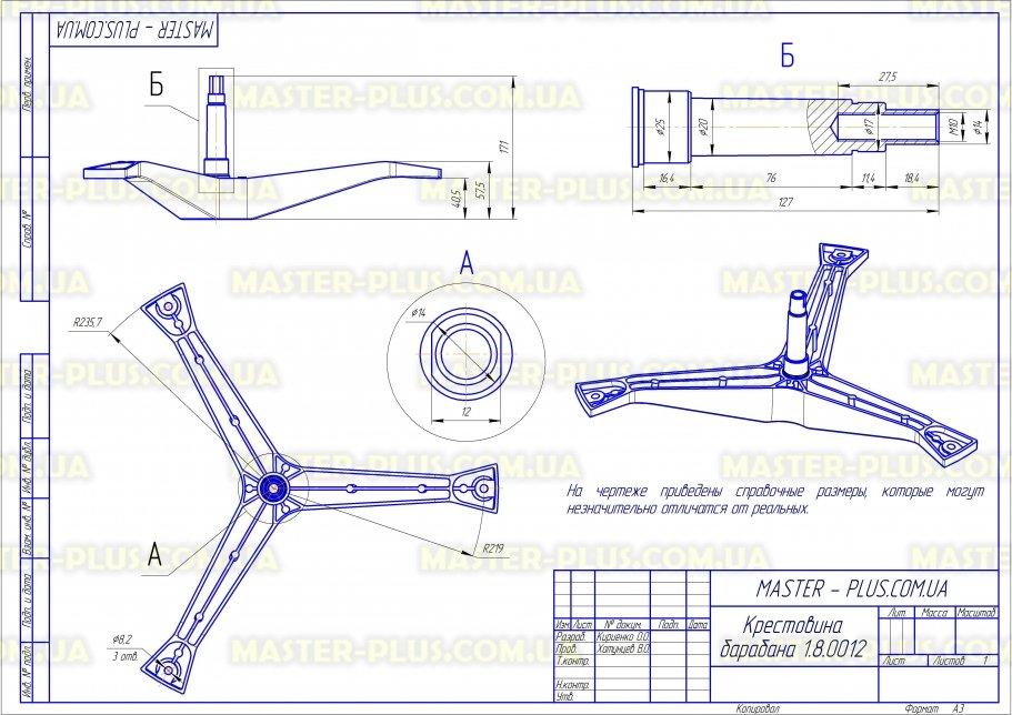Крестовина барабана Samsung DC97-00124B Original для стиральных машин чертеж