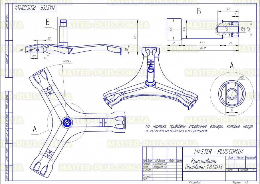 Крестовина барабана Electrolux 50253016005 EBI 715 для стиральных машин чертеж