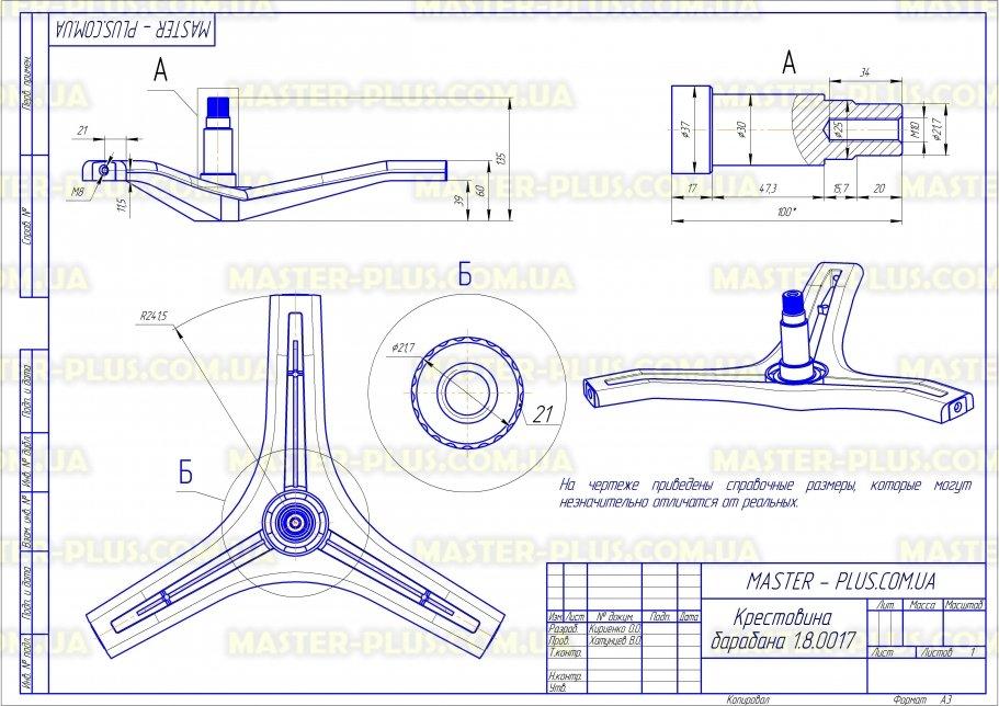Крестовина барабана LG MHW34308901 для стиральных машин чертеж
