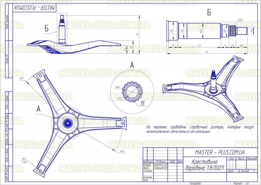 Крестовина барабана Candy 49002387  для стиральных машин чертеж