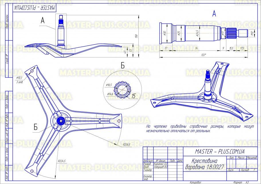 Крестовина барабана Candy 49003268 Original для стиральных машин чертеж