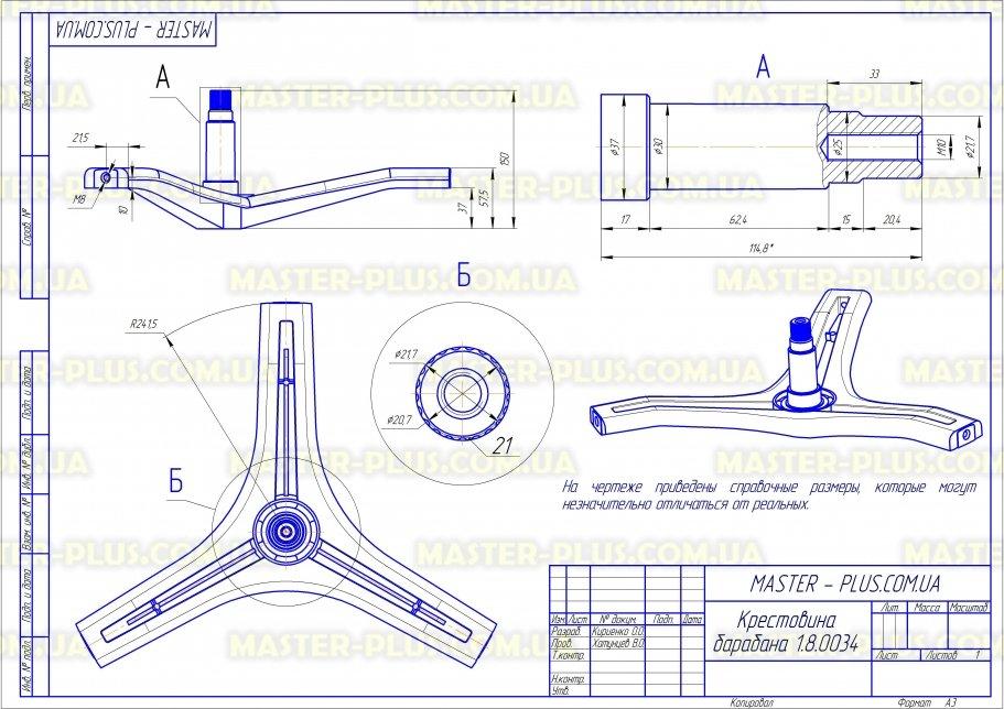 Крестовина барабана LG MHW39232001 для стиральных машин чертеж