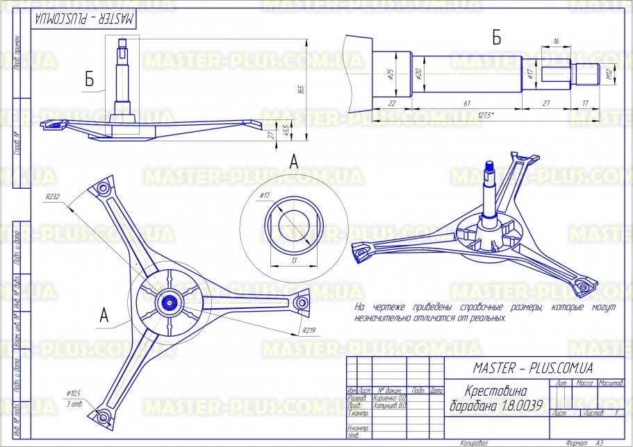 Крестовина барабана Whirlpool 481941818333 для стиральных машин чертеж