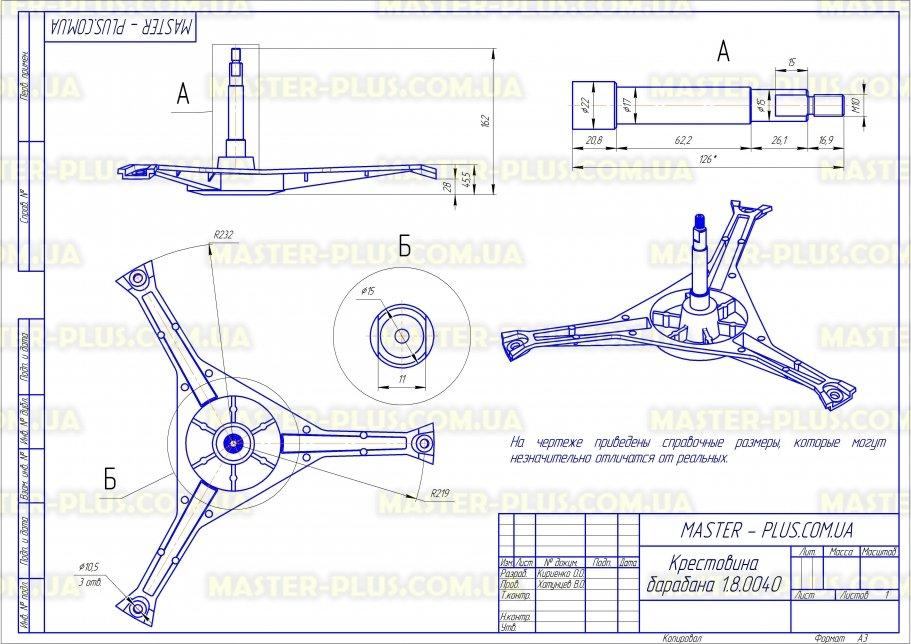 Крестовина барабана Whirlpool  481941818329 для стиральных машин чертеж