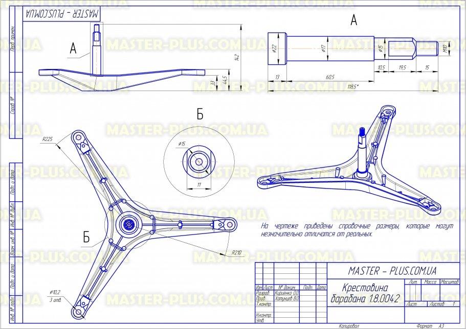 Крестовина барабана Whirlpool  481953578164 для стиральных машин чертеж