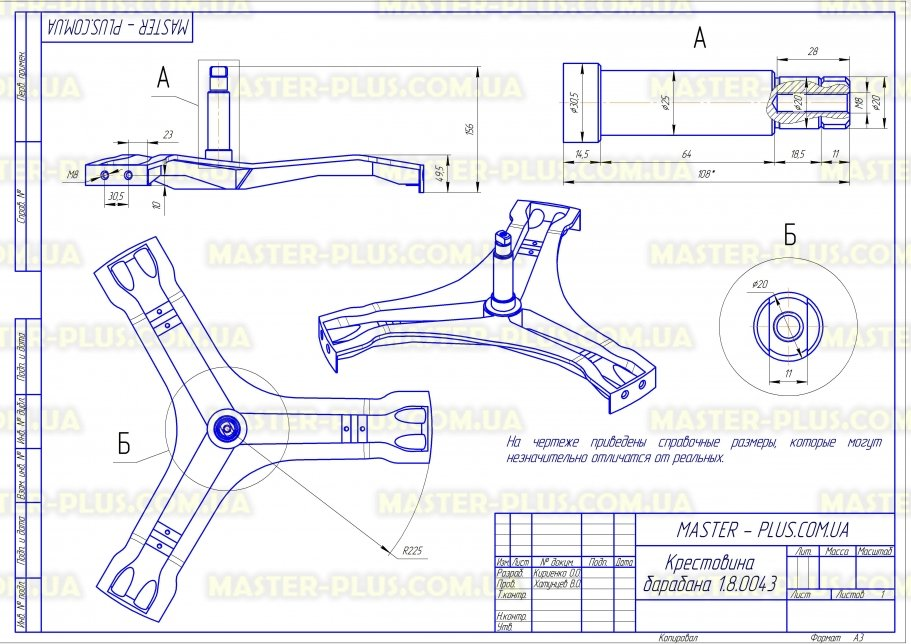 Крестовина барабана Electrolux Zanussi AEG 50239964005 для стиральных машин чертеж