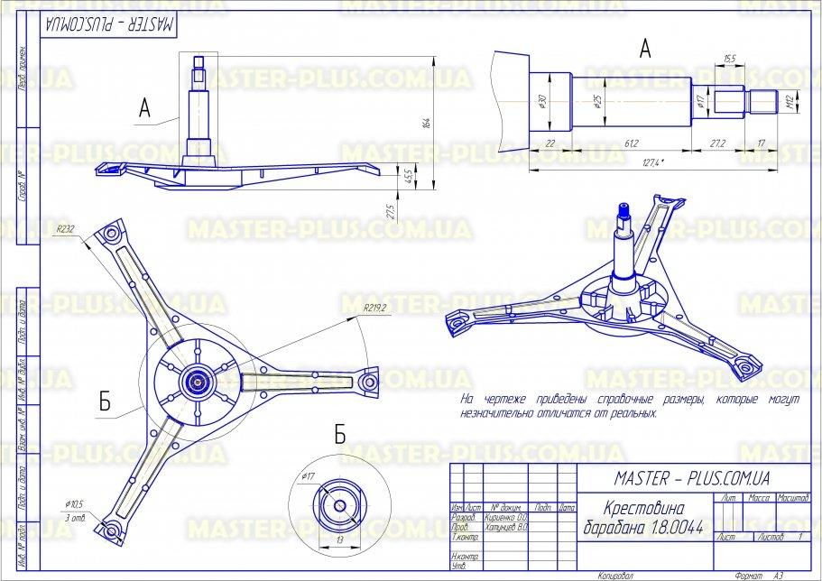 Крестовина барабана Whirlpool 481941818339 для стиральных машин чертеж