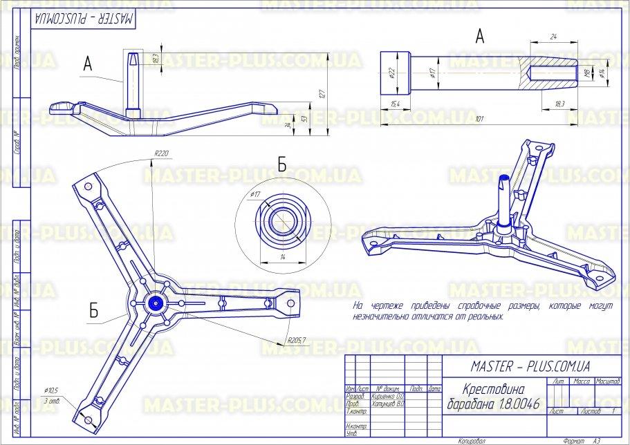 Крестовина барабана Bosch Siemens старого типа для стиральных машин чертеж
