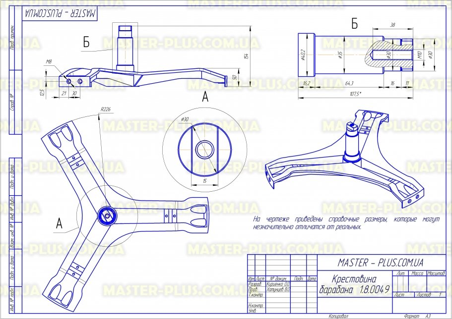 Крестовина барабана Zanussi 50239965002 (производство EBI - Италия) для стиральных машин чертеж