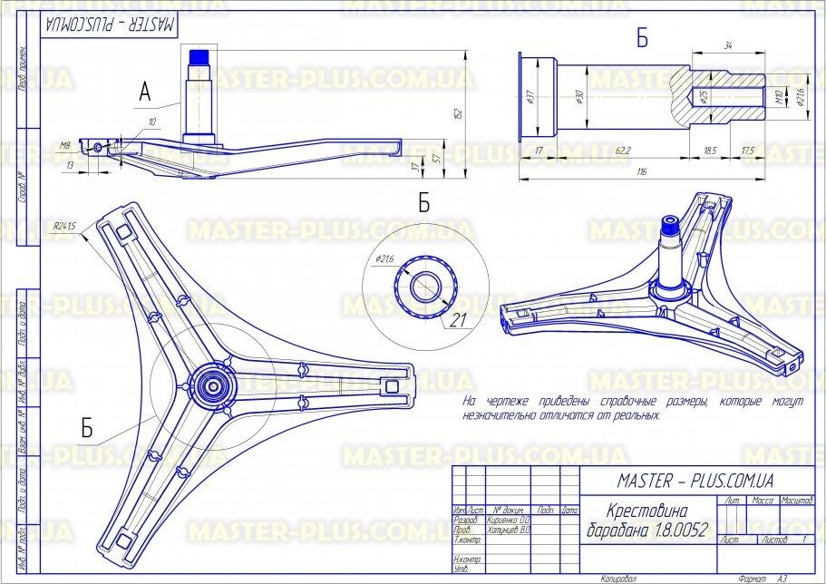 Крестовина барабана LG 4434ER1005A для стиральных машин чертеж