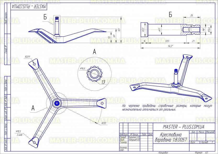 Крестовина барабана Indesit C00089489 Original для стиральных машин чертеж