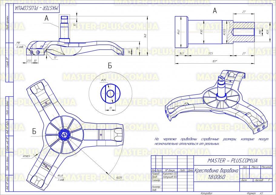 Крестовина барабана Electrolux 50279087006 для стиральных машин чертеж