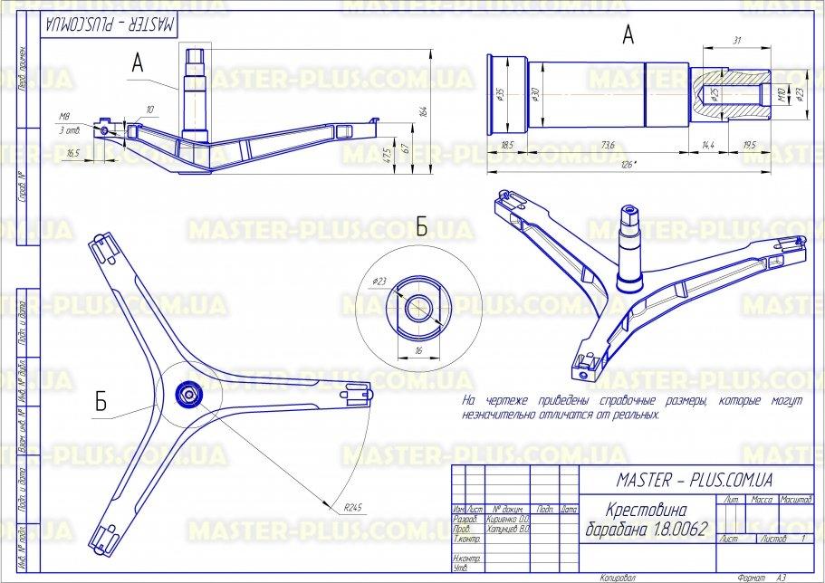 Крестовина барабана Samsung DC97-15963A для стиральных машин чертеж