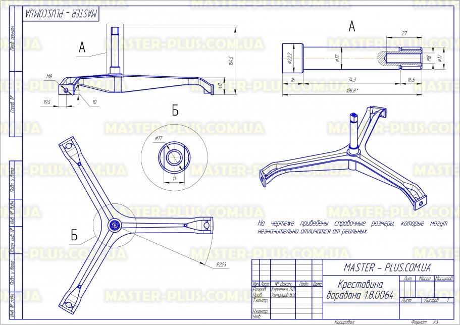 Крестовина барабана Electrolux 50239960003 для стиральных машин чертеж