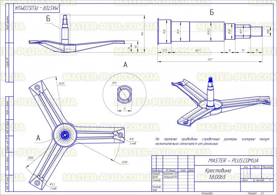 Крестовина Whirlpool 481253578064 для стиральных машин чертеж