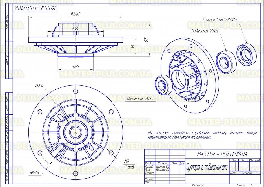 Крестовина Indesit с низким суппортом для стиральных машин чертеж