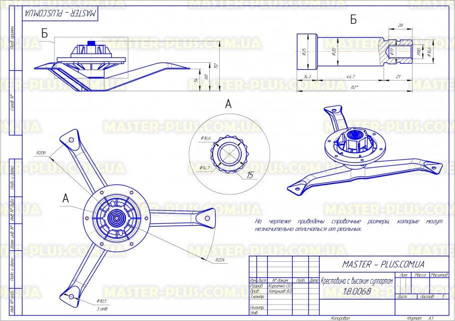 Крестовина Indesit с высоким суппортом для стиральных машин чертеж