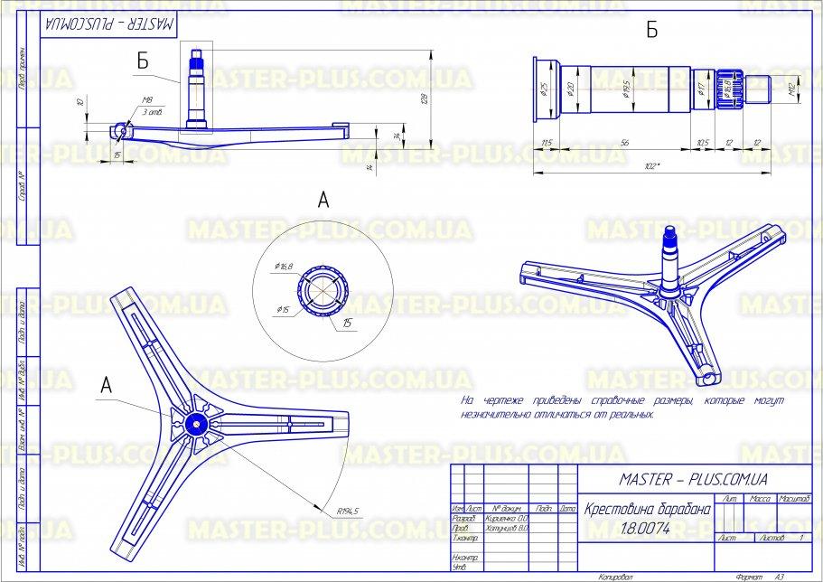 Крестовина барабана Candy 43001034 для стиральных машин чертеж