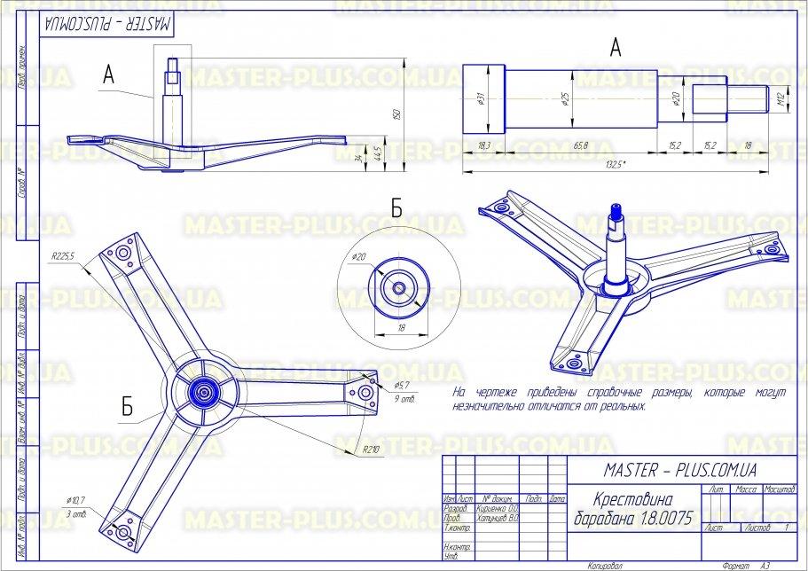 Крестовина Whirlpool 481953578138 для стиральных машин чертеж
