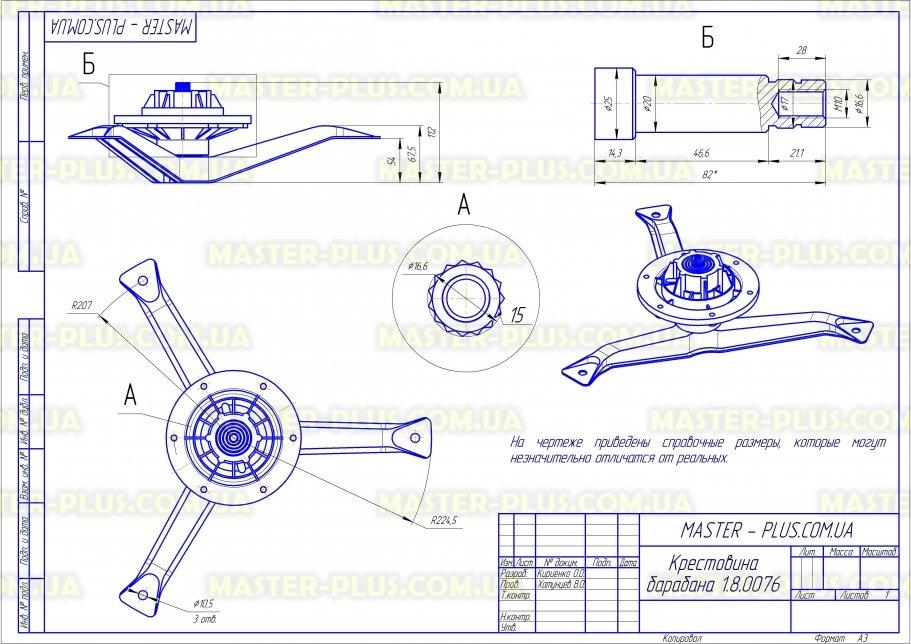 Крестовина барабана Indesit Ariston с супортом для стиральных машин чертеж