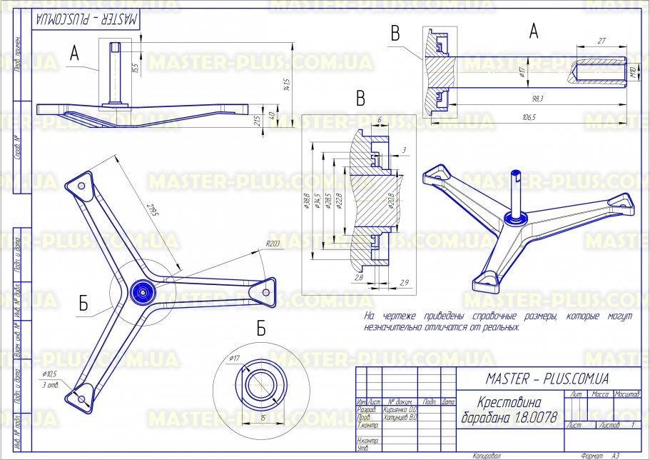 Крестовина барабана Ariston C0026086 для стиральных машин чертеж