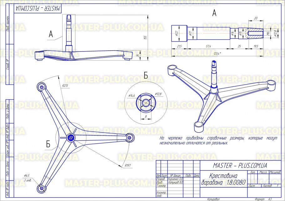 Крестовина барабана Zanussi 5097258003 для стиральных машин чертеж
