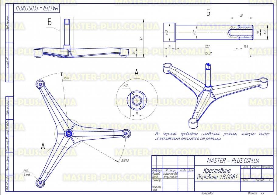 Крестовина барабана Electrolux 50097258003 (производство EBI - Италия) для стиральных машин чертеж