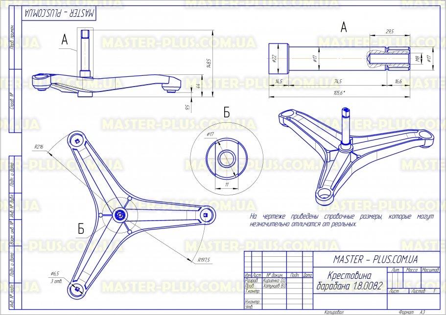 Крестовина барабана Zanussi 50099972007 для стиральных машин чертеж