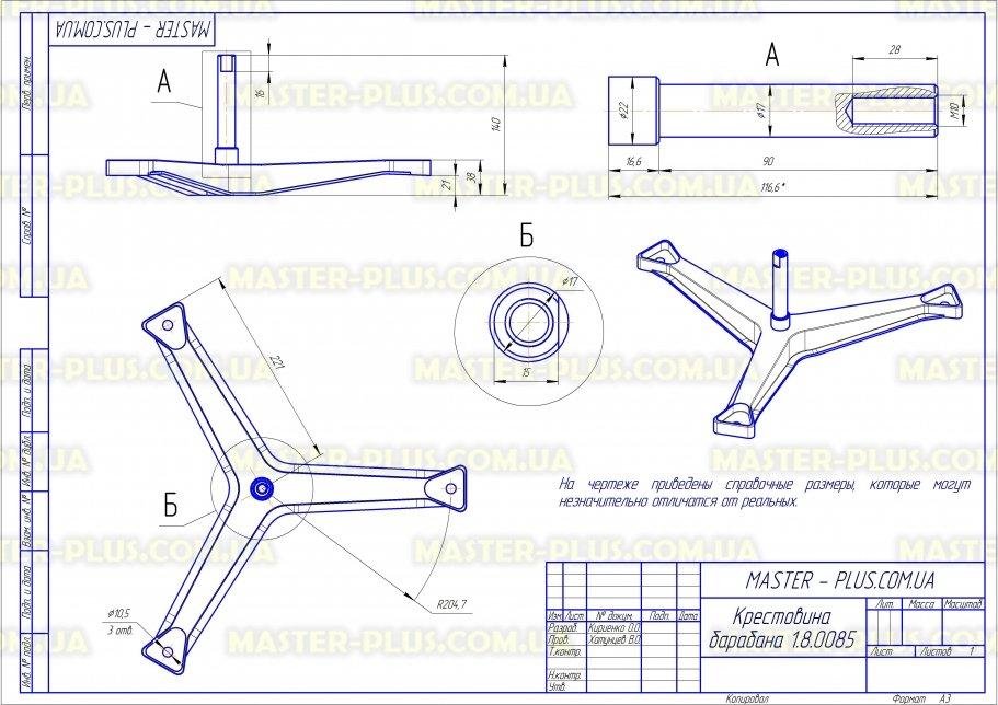 Крестовина барабана Ariston С00034398 для стиральных машин чертеж