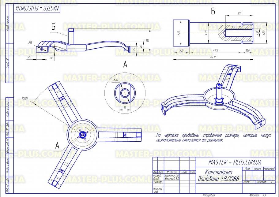 Крестовина барабана Electrolux 50239959005 для стиральных машин чертеж