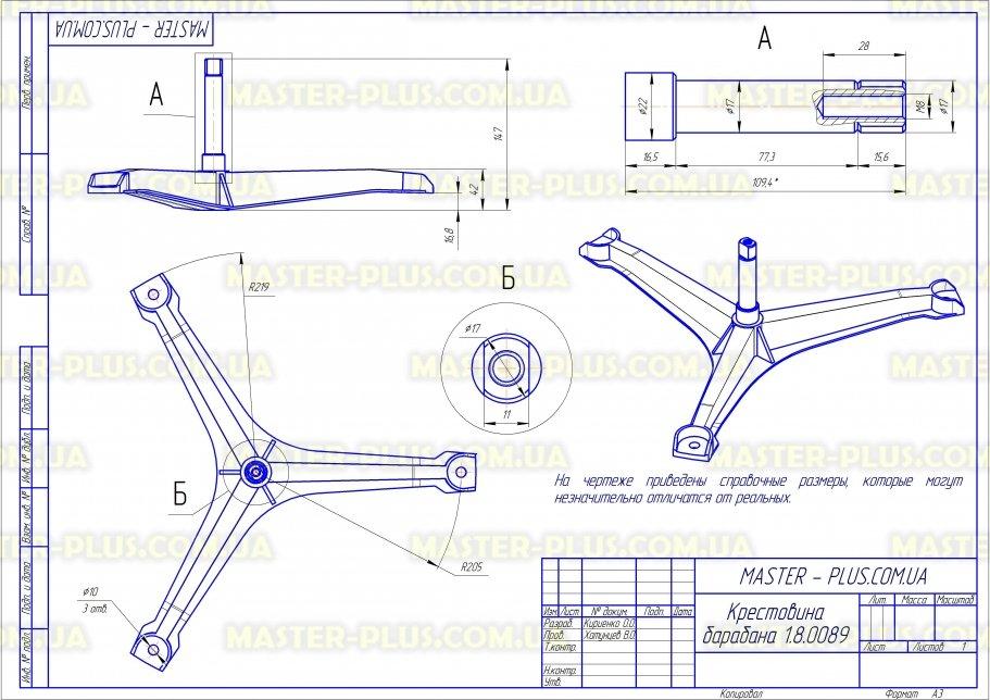 Крестовина барабан Electrolux 1260395015 для стиральных машин чертеж