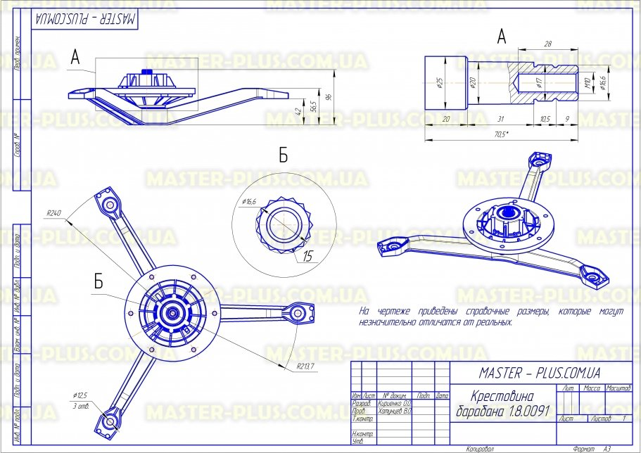Крестовина барабана Indesit Aiston с супортом для стиральных машин чертеж