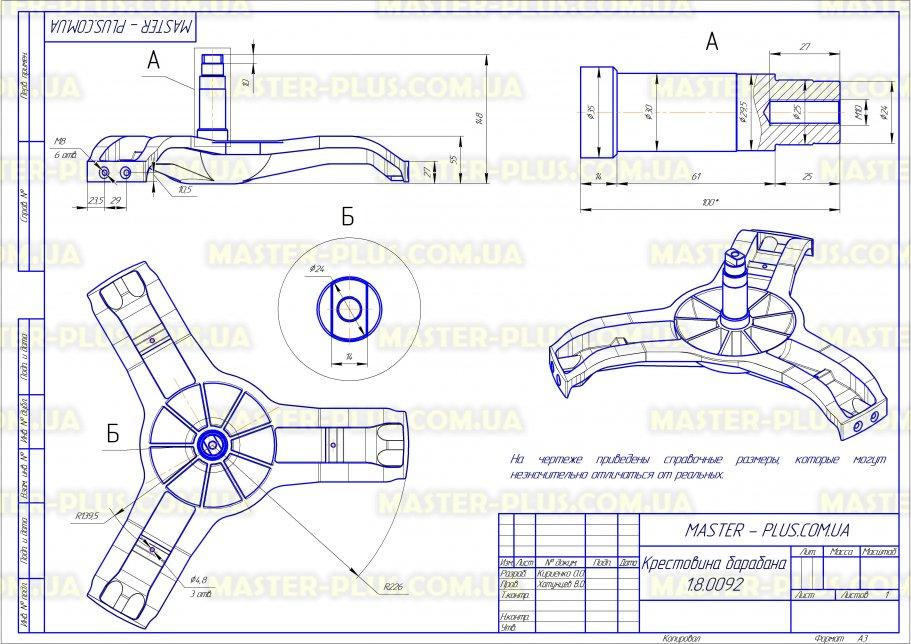 Крестовина барабана AEG 50279088004 для стиральных машин чертеж