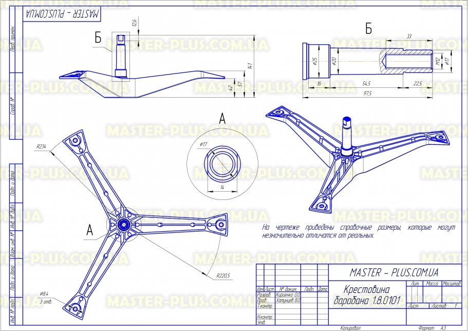 Крестовина барабана Samsung DC97-00124D для стиральных машин чертеж