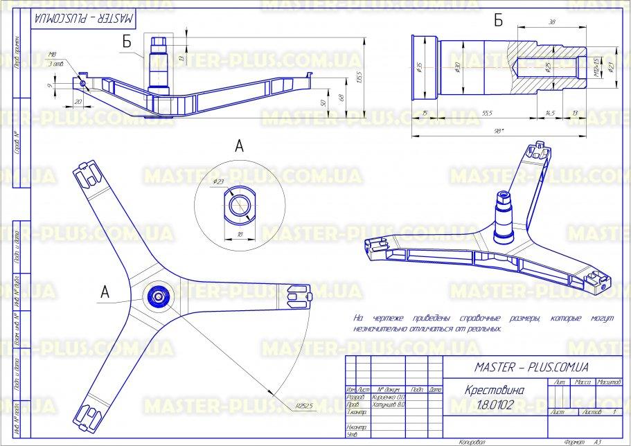 Крестовина Samsung DC97-16580A для стиральных машин чертеж