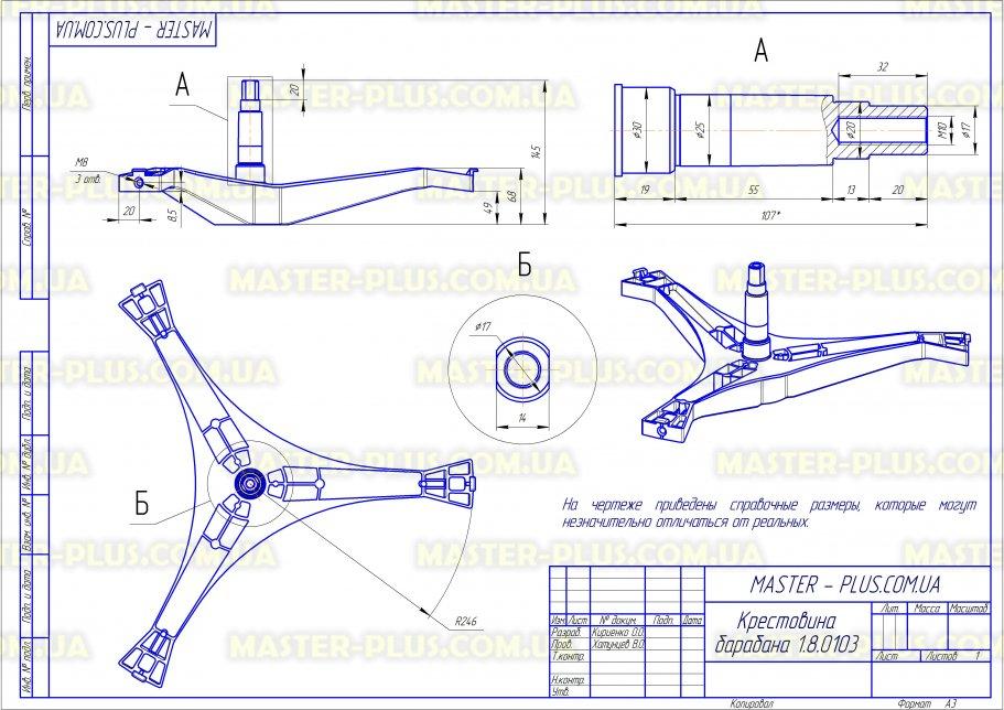 Крестовина барабана Samsung DC97-15971A Original для стиральных машин чертеж