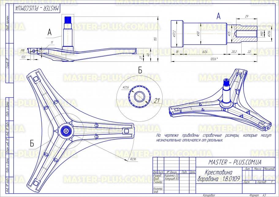 Крестовина барабана LG 4434ER1002D (производство EBI - Италия) для стиральных машин чертеж