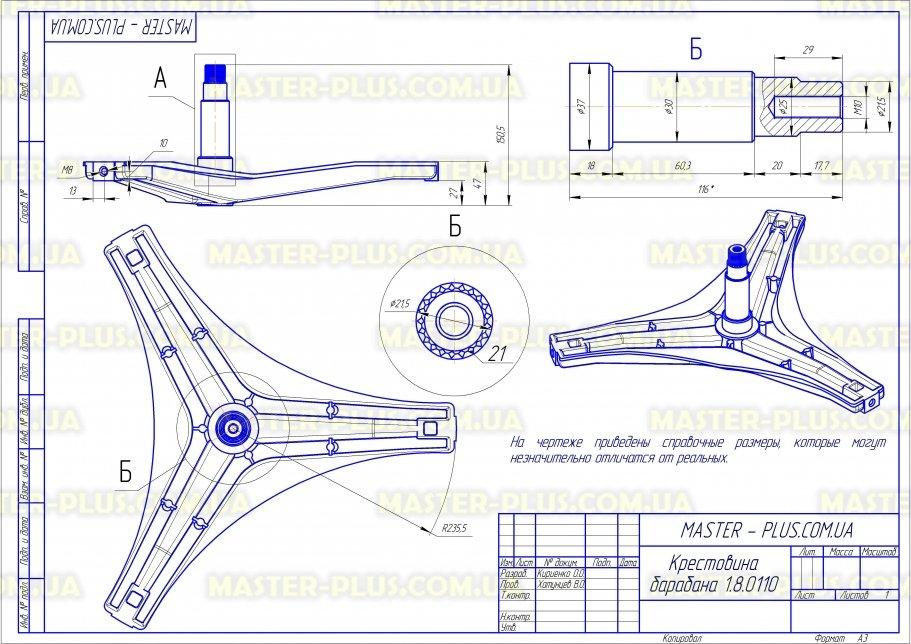 Крестовина барабана LG 4434ER1002H (производство EBI - Италия) для стиральных машин чертеж