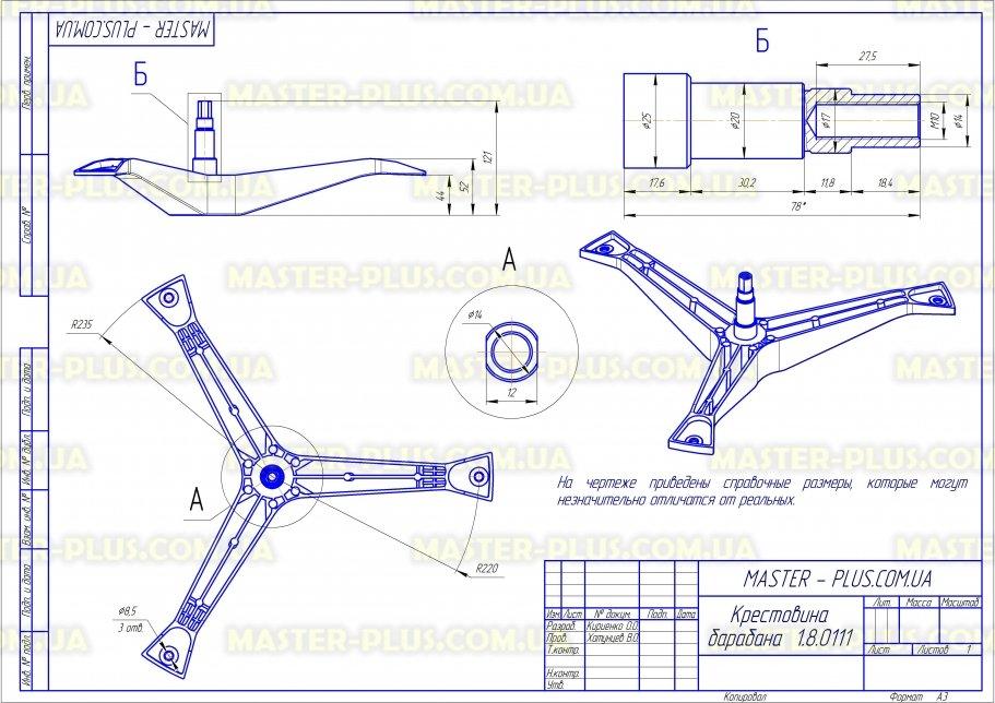 Крестовина барабана Samsung DC97-01819B (производство EBI - Италия) для стиральных машин чертеж