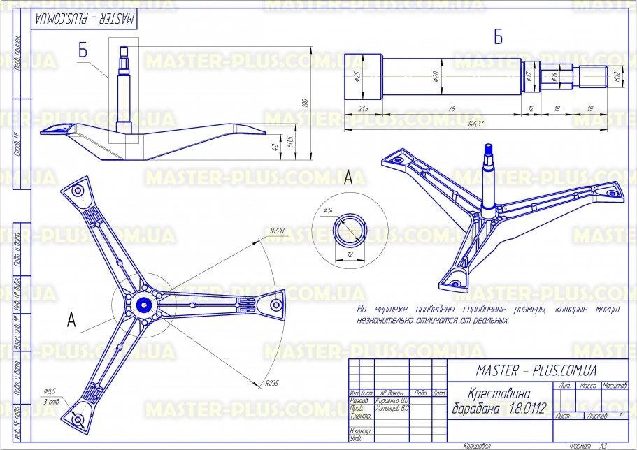 Крестовина барабана Samsung DC97-00124A (производство EBI - Италия) для стиральных машин чертеж