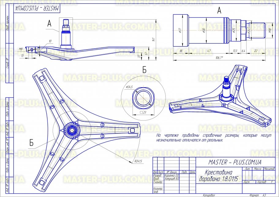 Крестовина барабана LG 4434ER1004B (производство EBI - Италия) для стиральных машин чертеж