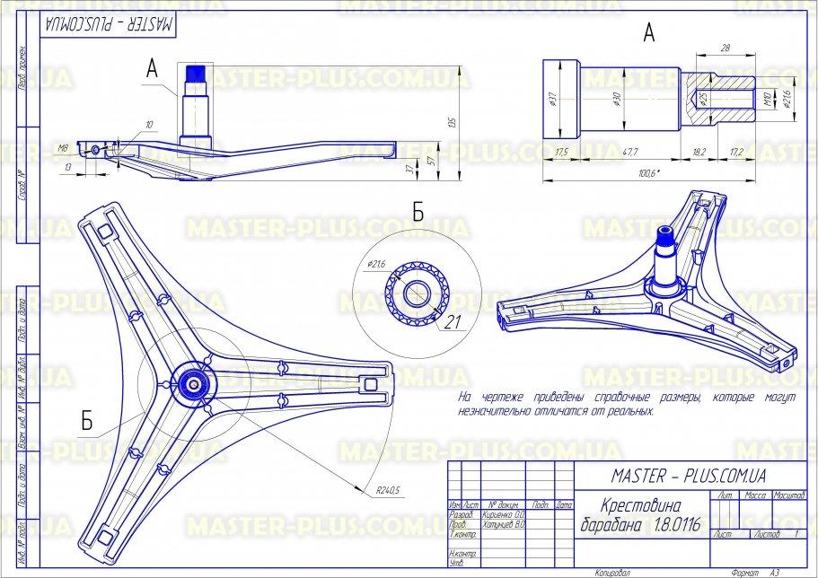 Крестовина барабана LG 4434ER1007D (EBI 727) для стиральных машин чертеж